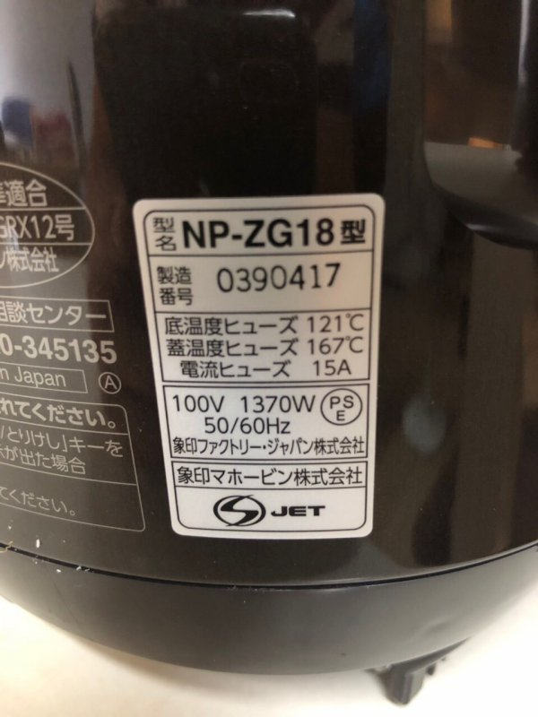 Nồi cơm điện Cao tần zojirushi NP-ZG18-3.jpeg