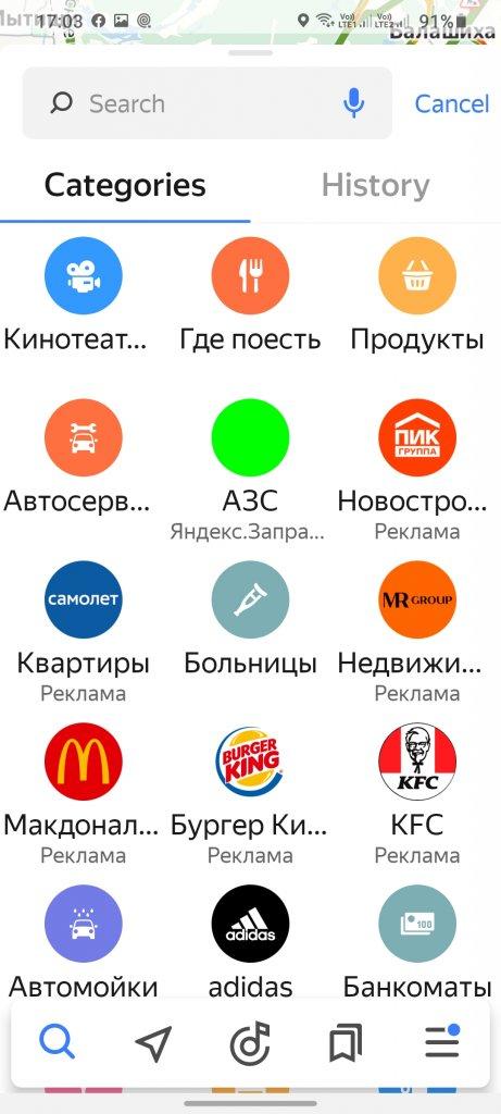 Screenshot_20200806-170303_YandexNavi.jpg