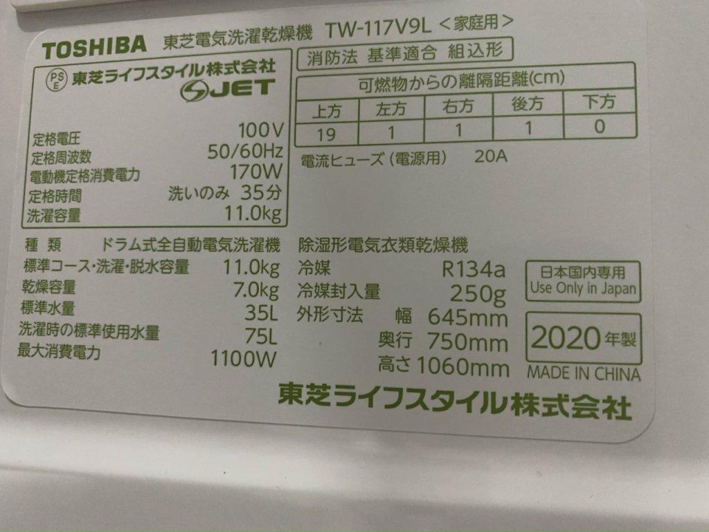Máy giặt toshiba tw-117v9l-5.jpg